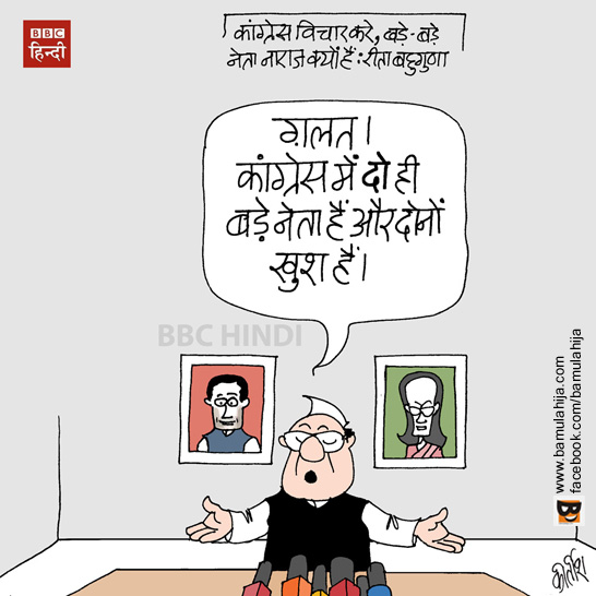 congress cartoon, rahul gandhi cartoon, sonia gandhi cartoon, up election cartoon