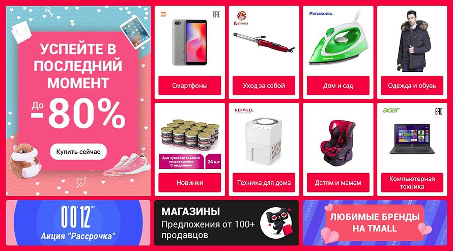 Супер-распродажа на AliExpress – успейте купить по максимальным скидкам лучшие брендовые товары с доставкой из России!