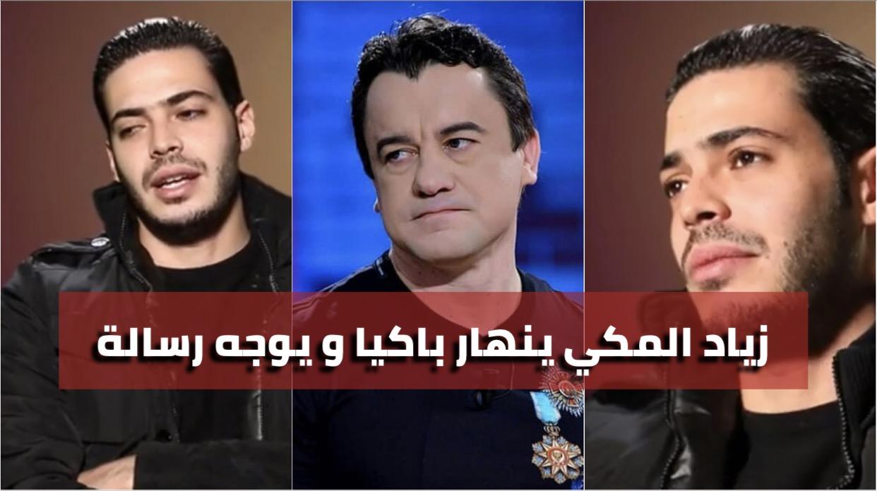 بالفيديو زياد المكي ينهار باكيا قائلا : أنا مستعد نخدم صباح و ليل بش نخلص الخطية متع سامي الفهري