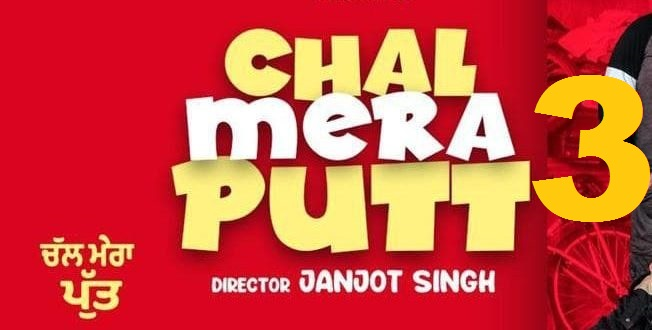 Chal Mera Putt 3 Punjabi Movie star cast - Check out the full cast and crew of Punjabi movie Chal Mera Putt 3 2021 wiki, Chal Mera Putt 3 story, release date, Chal Mera Putt 3 Actress name wikipedia, poster, trailer, Photos, Wallapper