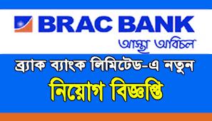 ব্র্যাক ব্যাংক লিমিটেড নিয়োগ বিজ্ঞপ্তি ২০২১ - Brac Bank Job Circular 2021