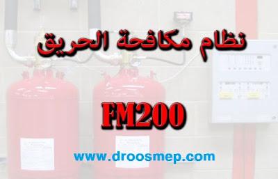 كتاب تصميم انظمة مكافحة الحريق بغاز FM 200  pdf