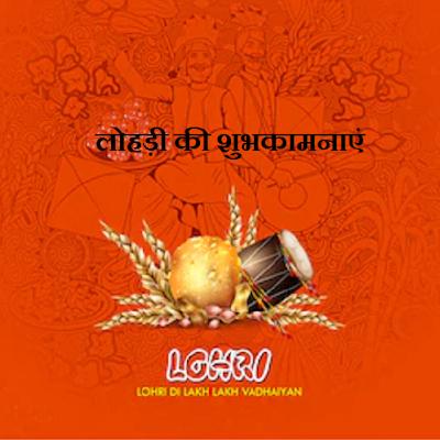 Happy Lohri  messages
