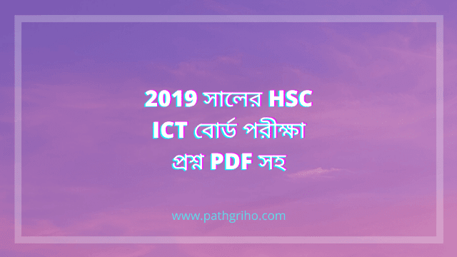 2019 সালের HSC ICT বোর্ড পরীক্ষা প্রশ্ন PDF সহ