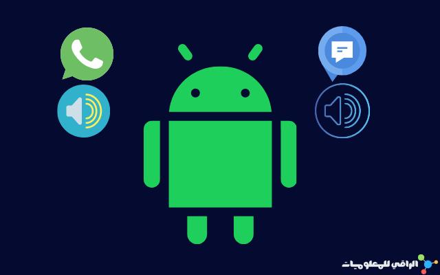 كيفية تغيير أصوات إشعارات التطبيقات على الأندرويد