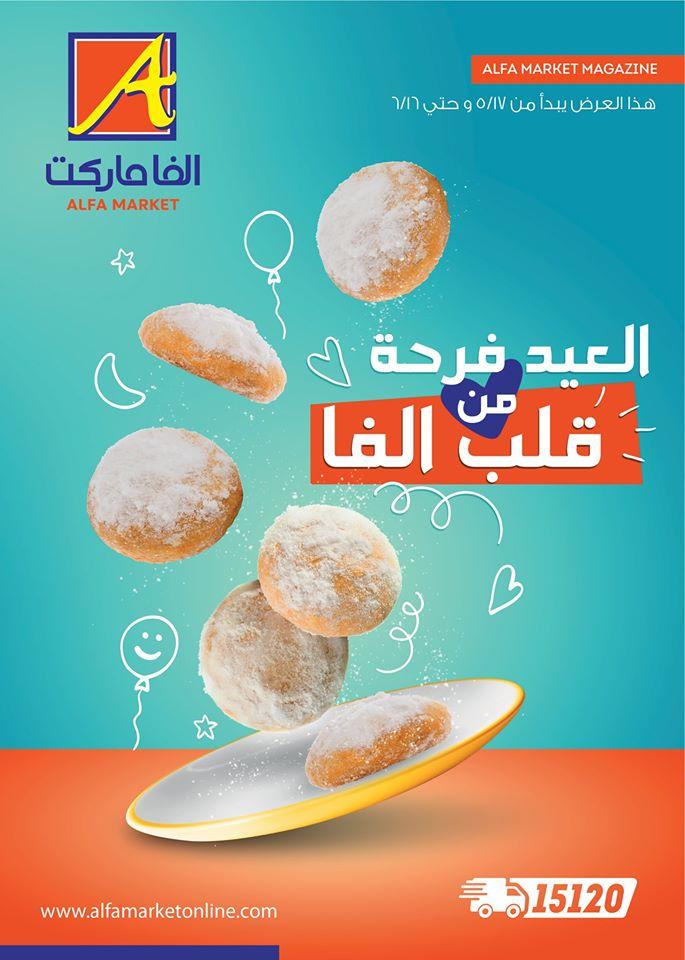 عروض الفا ماركت من 17 مايو حتى 16 يونيو 2020 عيد فطر سعيد