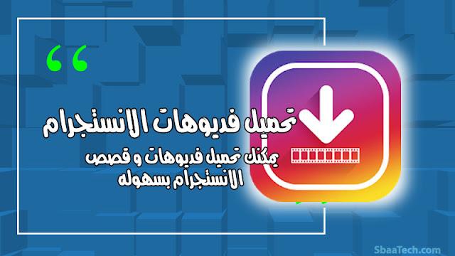 طريقة تحميل فديوهات الانستجرام