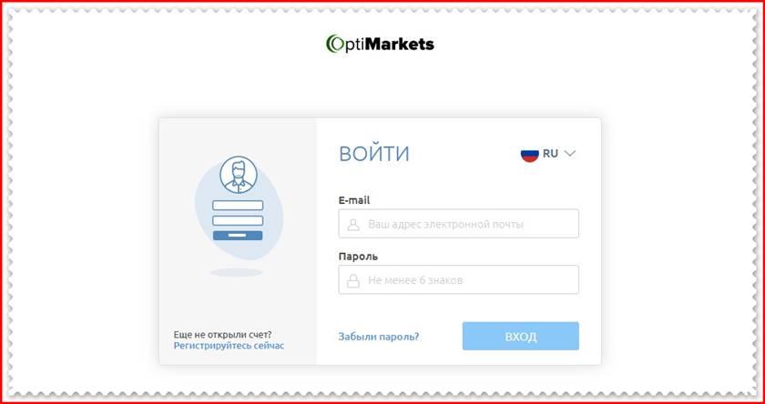 Мошеннический сайт optimarket.trade – Отзывы, развод! Компания Optimarket мошенники