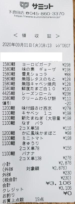 サミット 下倉田店 2020/9/1 のレシート