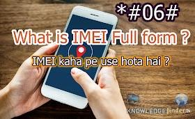What is IMEI Full form ? | IMEI ke use 2019
