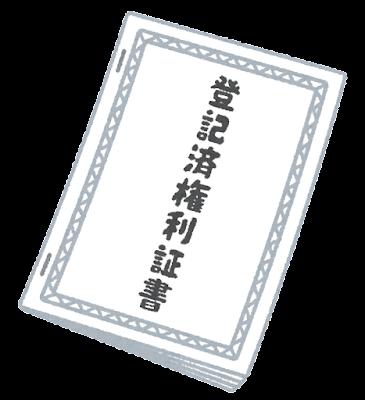登記済権利証書のイラスト