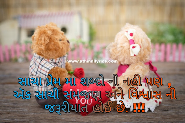 Gujarati Sad Status 2020 | Gujarati Love Stutas| Gujarati Attitude Status  | Gujarati Saraiya