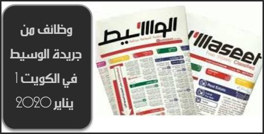 وظائف من وسيط الكويت 1 يناير 2020