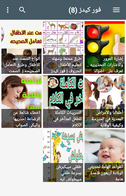 تطبيق اجيال الاندلس شامل لكل المراحل التعليميه ولكل الاسرة