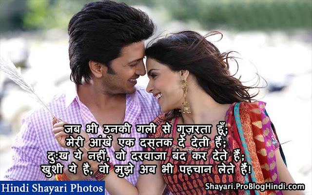 romantic shayari photos