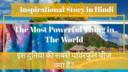 Inspirational Story in Hindi - The Most Powerful Thing in The World
