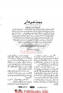 Himat E Mardaa Novel Malik Safdar Hayat