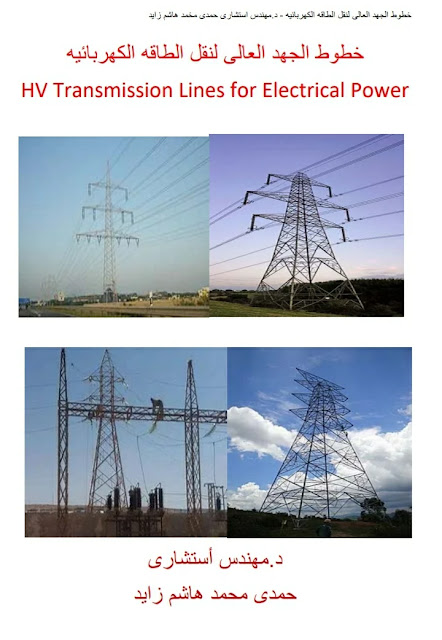 تحميل كتاب خطوط الجهد العالي لنقل الطاقة الكهربائية