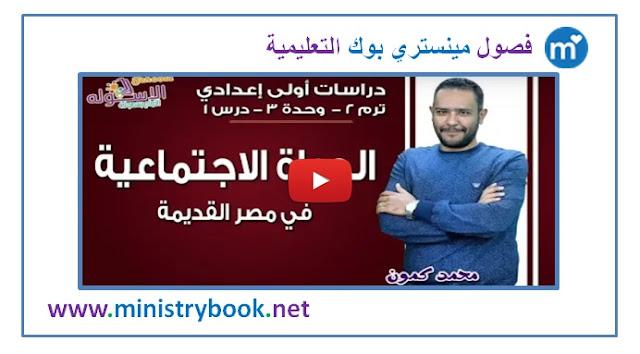 شرح درس الحياة الاجتماعية في مصر القديمة - الدراسات الاجتماعية - الصف الاول الاعدادي ترم ثاني 2019-2020-2021-2022-2023-2024-2025