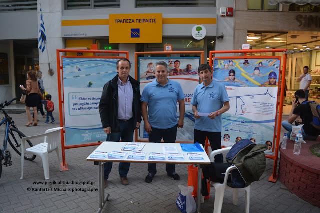 Νέο κολυμβητήριο στην Κατερίνη, σε λίγες ημέρες ξεκινάει την λειτουργία του. Ενημέρωση στον κόσμο από τον Αθλητικό Σύλλογο Αστερία.