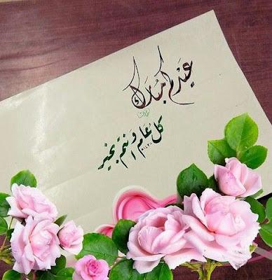 عيد مبارك - عيد سعيد - كل عام وانتم بخير