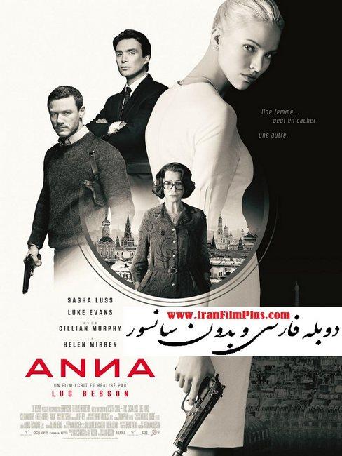 تماشا و دانلود فیلم جدید سینمایی آنا