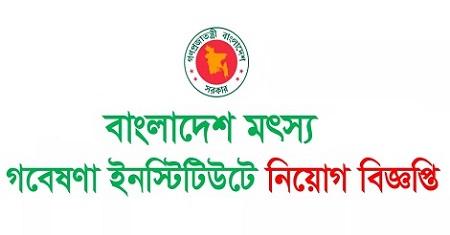 Bangladesh Fisheries Research Institute (FRI) Job Circular 2019  বাংলাদেশ মৎস্য গবেষণা ইনস্টিটিউট (এফআরআই) নিয়োগ বিজ্ঞপ্তি 2019  AndNewsBD