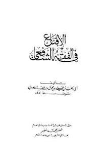 حمل كتاب الإقناع في الفقه الشافعي - الإمام الماوردي