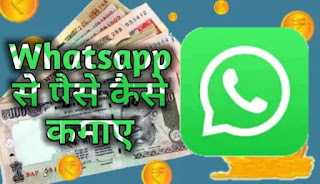 WhatsApp से Paise Kaise कमाए? दोस्तों के साथ चैटिंग करके या Video, Status डालकर, earn Money Whatsapp