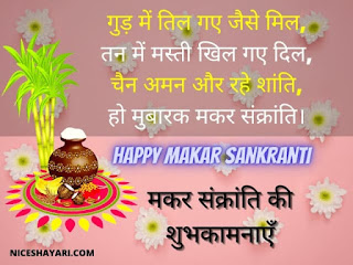 Makar sankranti shubhkamnaye in hindi
