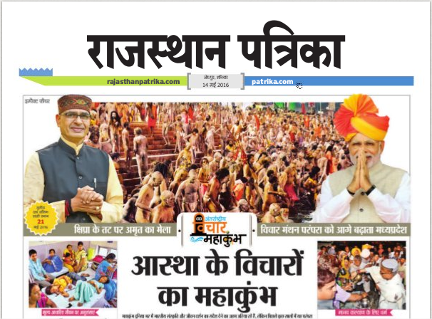 राजस्थान पत्रिका - ईपेपर