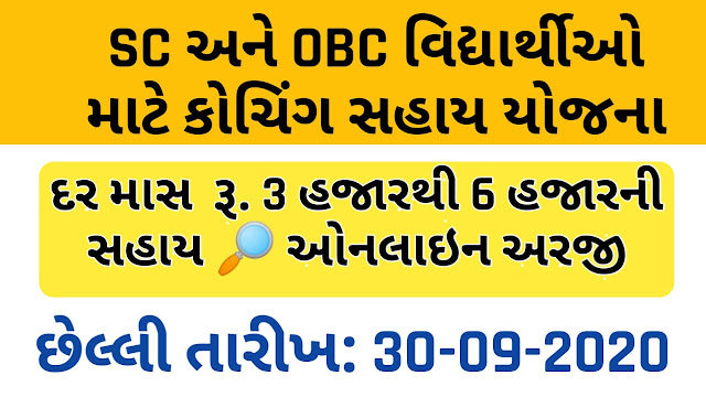 COACHING-MSJE - Scheme of Free Coaching for SC and OBC Students