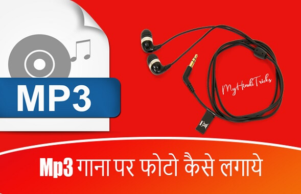 mp3-par-photo-kaise-lagaye