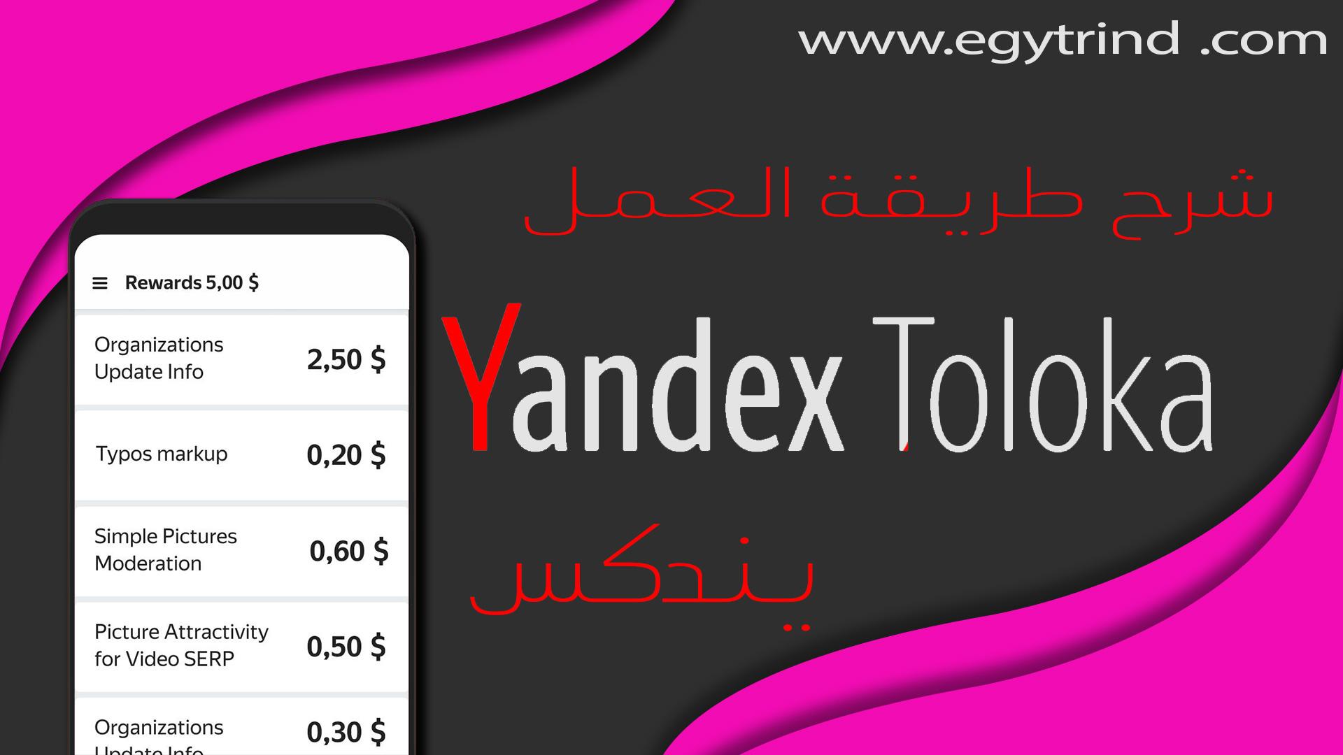 الربح من yandex toloka أفضل بديل لموقع ريمو تاسك