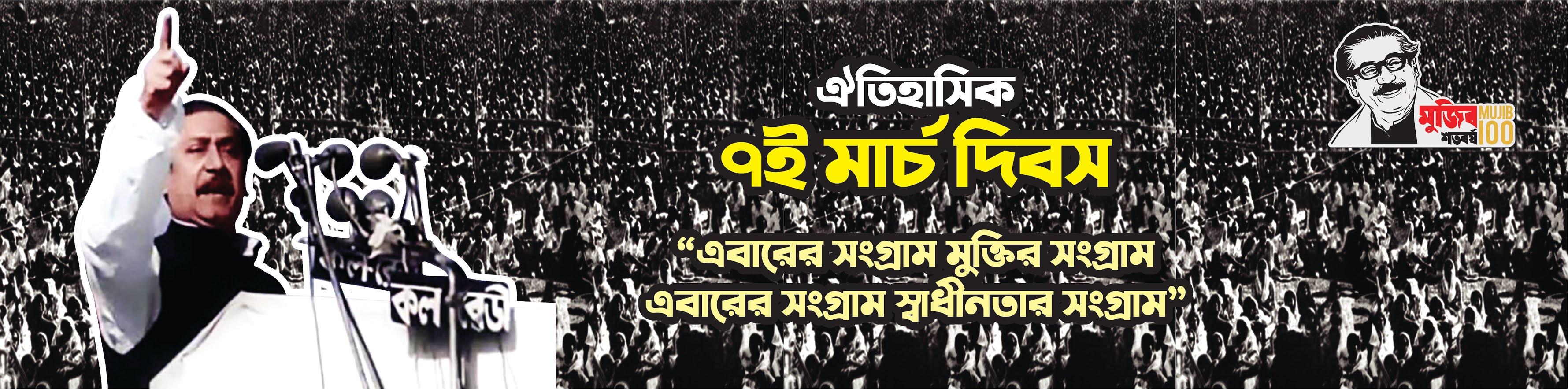 7 March  Bangabandhu | 7 মার্চ বঙ্গবন্ধুর ভাষণ