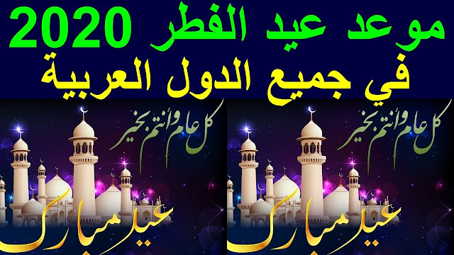 اوقات ومواعيد صلاة عيد الفطر 2020-1441 في مصر