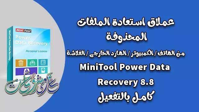 تحميل MiniTool Power Data Recovery 8.8 اقوى برنامج لإستعادة الملفات المفقودة + التفعيل