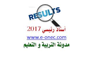 نتائج استاذ رئيسي 2017 يوم 3 جويلية