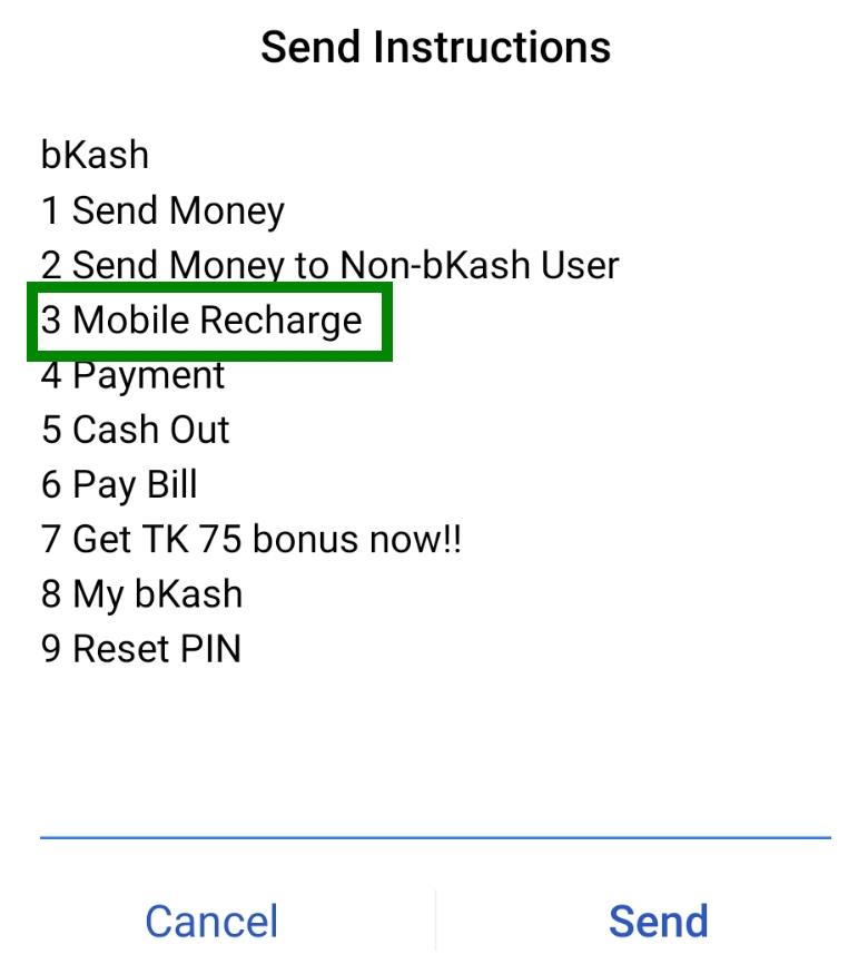 BKash Auto Recharge - ব্যালেন্স শেষ হয়ে গেলে সাথে সাথে ফোনে ঢুকে যাবে বিকাশ একাউন্ট থেকে অটো রিচার্জ!