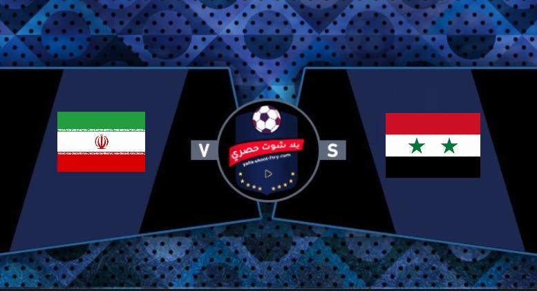 مشاهدة مباراة سوريا وايران