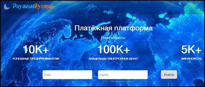 Платёжная платформа yozor.xyz – Отзывы и информация, мошенники!