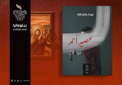 ببلومانيا تنشر مؤلف جديد للأديبة الجزائرية نورة طاع الله