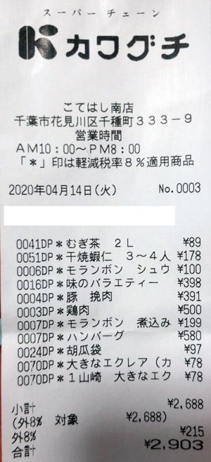 カワグチ こてはし南店 2020/4/14 のレシート