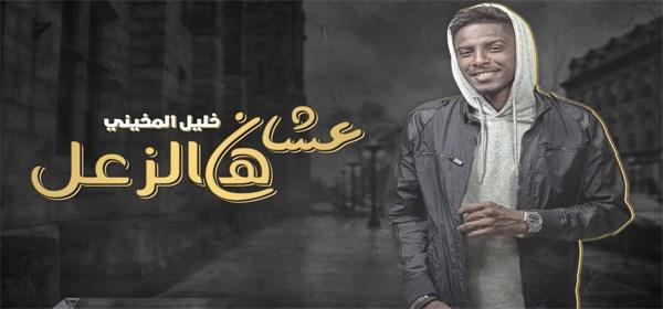 كلمات أغنية عشان هالزعل - خليل المخيني