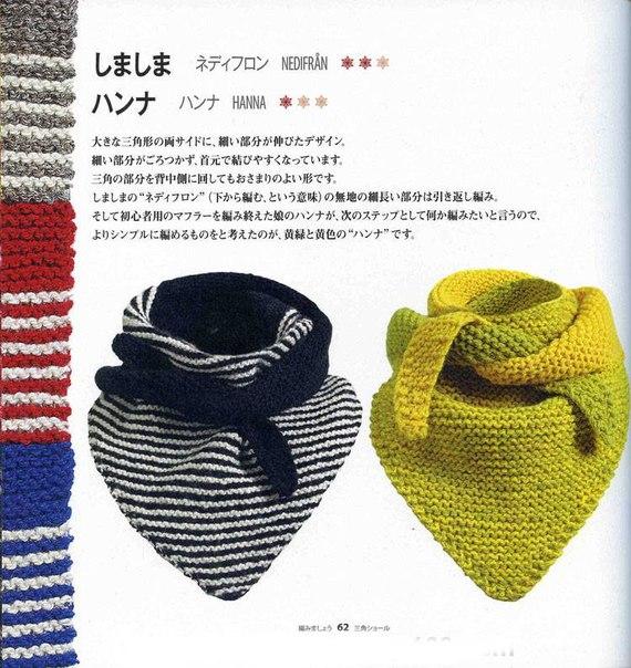 Patron Crochet Cuello Bufanda Bandolero