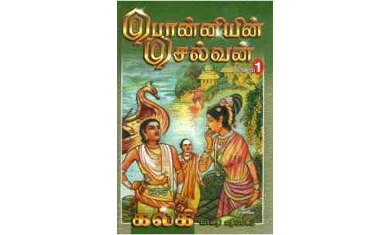 Ponniyin Selvan Book in Tamil Pdf free Download (All)