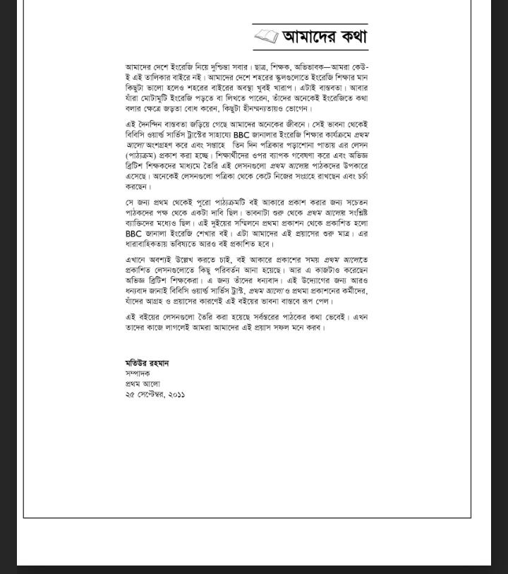 ইংরেজি শেখার বই pdf download, ইংরেজি শেখার বই পিডিএফ, ইংরেজি শেখার বই pdf, ইংরেজি শেখার বই পিডিএফ ডাউনলোড,