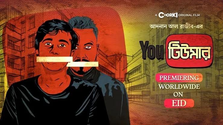 Youtumor full movie watch online