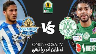 مشاهدة مباراة الرجاء الرياضي وبيراميدز بث مباشر اليوم 27-06-2021 في كأس الكونفيدرالية الأفريقية