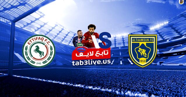 مشاهدة مباراة التعاون والإتفاق بث مباشر اليوم 2020/11/29  الدوري السعودي